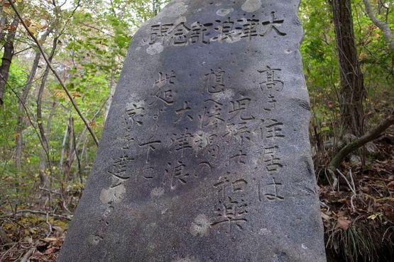 Камень цунами деревни Анэёси