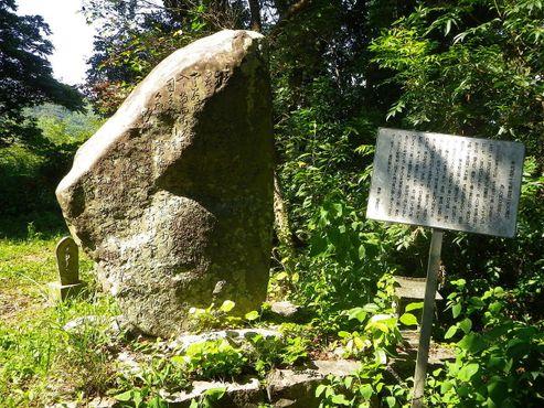 Камень цунами Ясу Ансей