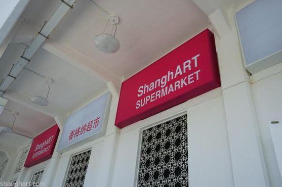 Вывеска супермаркета ШанхАрт
