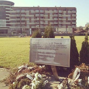 Мемориал на месте бомбардировки посольства Китая в Белграде в 1999 году