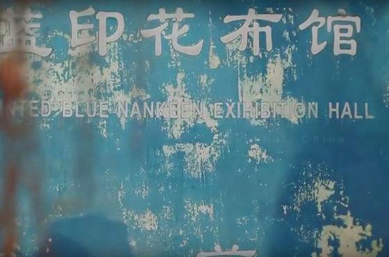 Выставочный зал традиционной китайской печати«Синий нанкин»