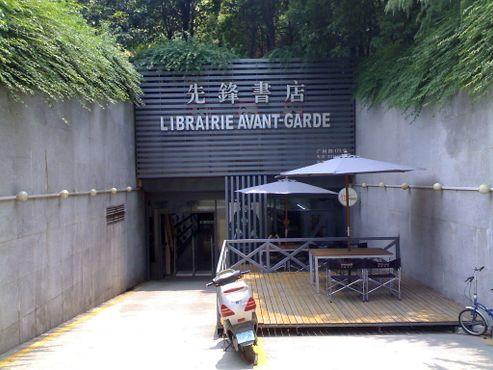 Книжный магазин «Авангард» в Нанкине