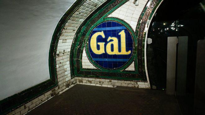 Я вдруг страстно захотел Gal
