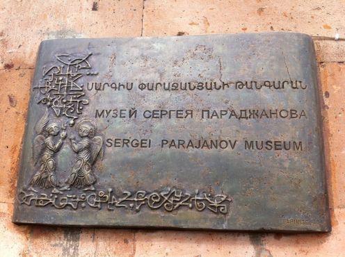 Мемориальная доска возле музея