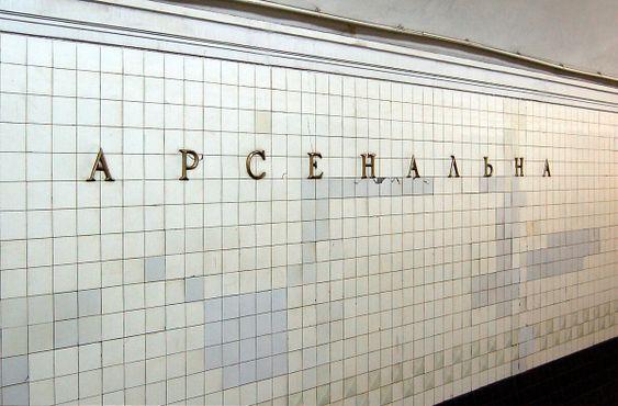 Название станции на украинском языке