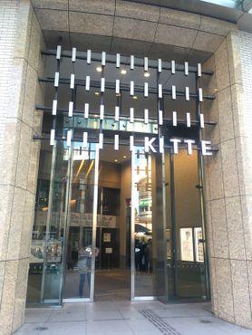Вход в здание Почты Японии (супермаркет KITTE), ведущий в Интермедиатеку