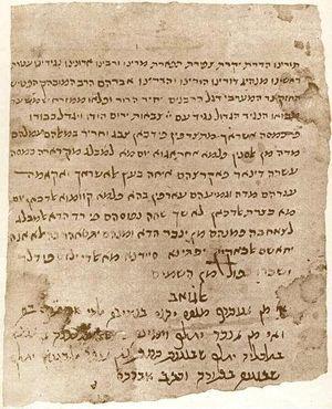 Подлинное письмо Авраама, сына Маймонида, найденное в Каирской генизе