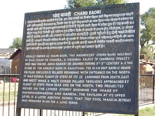 Табличка Чанд Баори